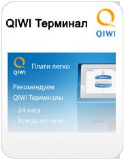 Оплата интернета в терминалах QIWI